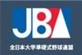 JBA全日本準硬式野球連盟